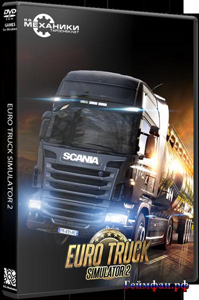 Euro truck simulator 2 новая версия 1 4 5s репак от